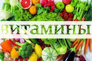 Как определить нехватку витаминов в организме: советы диетолога