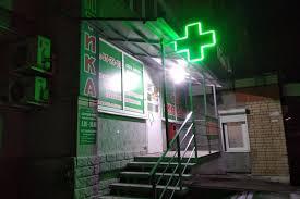 Роспотребнадзор опроверг информацию о запрете размещения аптек в жилых домах