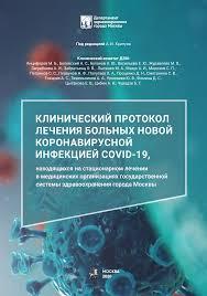 Вышли в свет клинические протоколы ведения больных COVID-19 и другими вирусными инфекциями на стационарном и амбулаторном лечении
