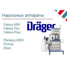 Новые наркозные аппараты Dräger появились в России